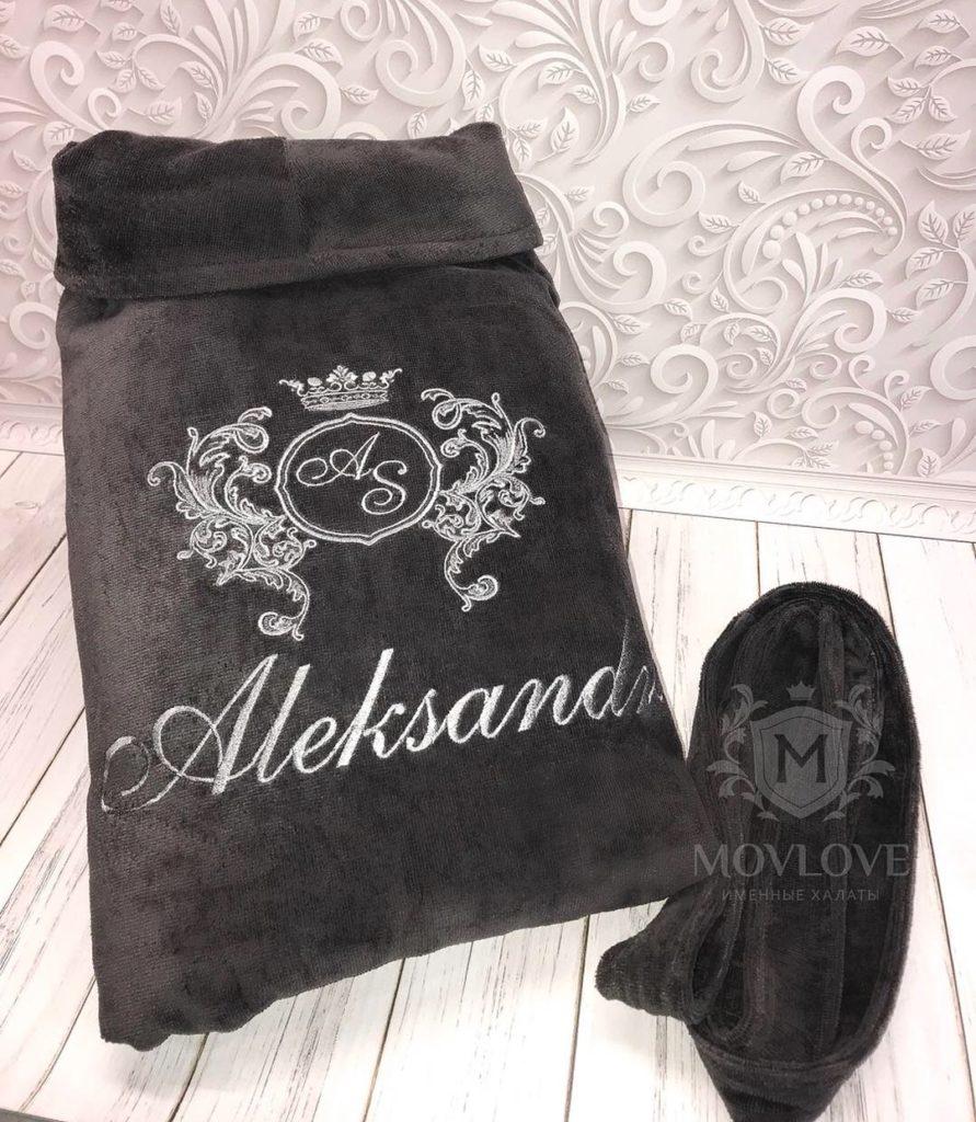 серый именной халат