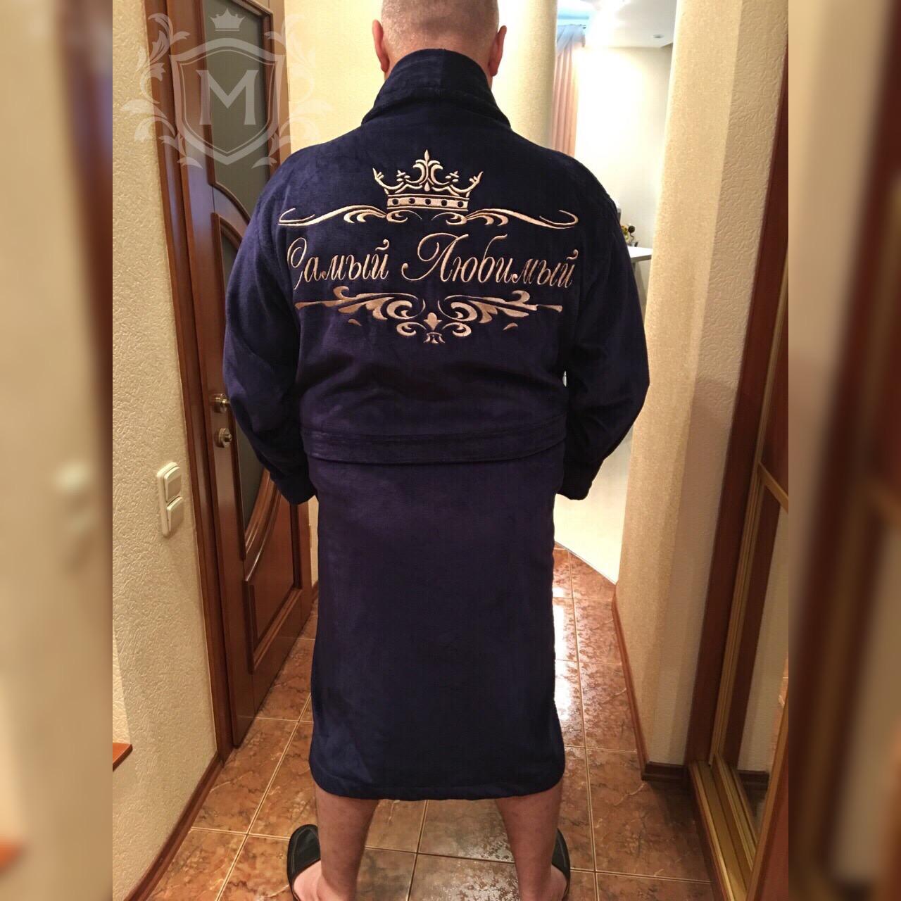именной халат для мужчины