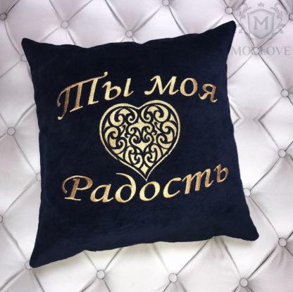 оригинальный подарок подушка с вышивкой для любимого