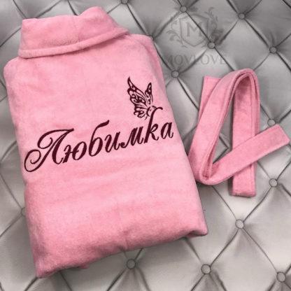 женский розовый именной халат с вышивкой любимка и бабочки