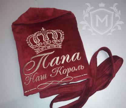 купить халат мужской с надписью папа наш король