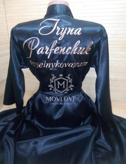 атласный халат с вышивкой на заказ с вышивкой имени