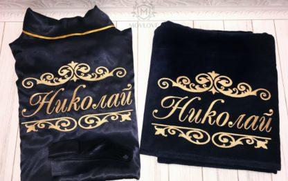 атласный синий именной халат с вышивкой завиток и имени Николай